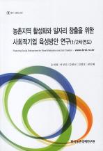 농촌지역 활성화와 일자리 창출을 위한 사회적기업 육성방안 연구(1/2차연도)