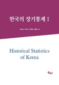 한국의 장기통계. 1