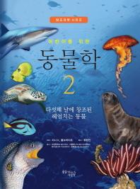 어린이를 위한 동물학. 2: 다섯째 날에 창조된 헤엄치는 동물