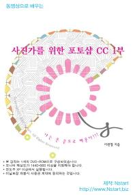 동영상으로 배우는 사진가를 위한 포토샵 CC 1부(CD)