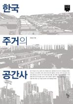 한국 주거의 공간사