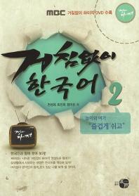 거침없이 한국어. 2:놀이와 여가