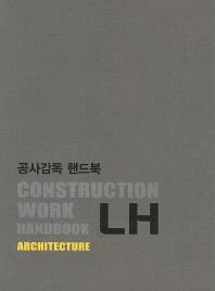 LH 공사감독 핸드북: 건축