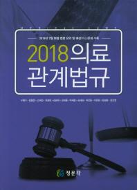의료관계법규(2018)