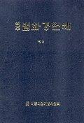 법화경언해 3(역주)