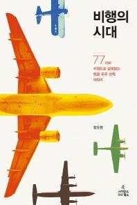 비행의 시대