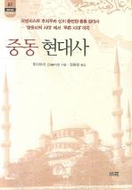 중동 현대사