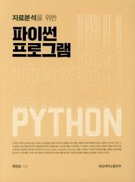 자료분석을 위한 파이썬 프로그램