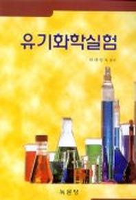 유기화학실험
