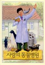 사랑의 동물병원