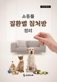 소동물 질환별 침처방 정리 Cook Book