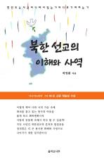 북한선교의 이해와 사역