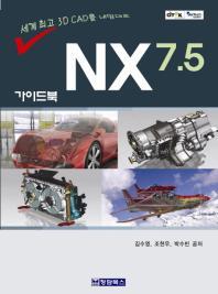 NX7.5 가이드북