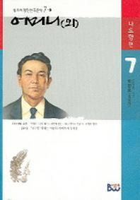 어머니(외) (범우비평판 한국문학 7-1)