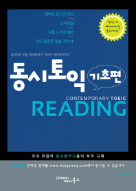 동시토익 Reading(기초편)