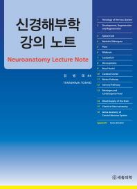 신경해부학 강의 노트