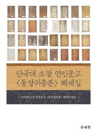 단국대 소장 연민문고 동장귀중본 해제집