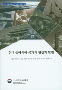 현대 동아시아 국가의 형성과 발전