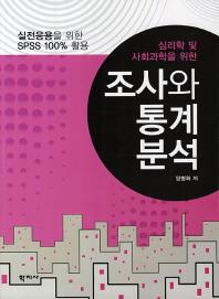 심리학 및 사회과학을 위한 조사와 통계분석