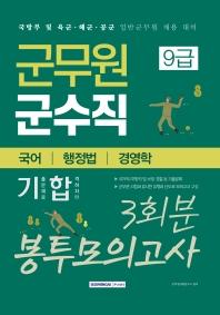군무원 군수직 9급 봉투모의고사 3회분(국어 행정법 경영학)(2020)