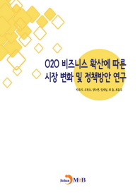 O2O 비즈니스 확산에 따른 시장변화 및 정책방안연구
