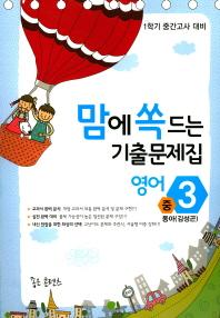 맘에 쏙 드는 중학 영어 중3-1 중간고사대비 기출문제집(동아 김성곤)(2017)