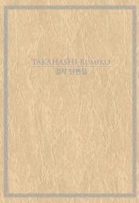 다카하시 루미코 박스 세트