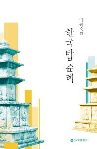 한국 탑 순례