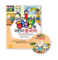하오빵 어린이 중국어 Step. 5(Work Book)