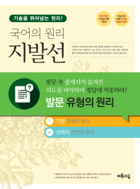 국어의 원리 지발선: 발문 유형의 원리(2020)
