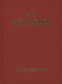 한국노동연감(2017)