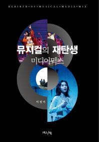 뮤지컬의 재탄생 미디어믹스