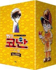 명탐정 코난 리마스터 박스 세트(1-10권)
