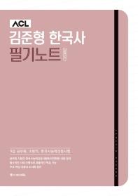 ACL 김준형 경단기 한국사 필기노트