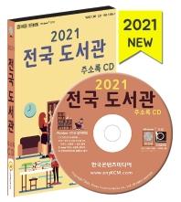 2021 전국 도서관 주소록