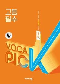 완자 VOCA PICK 고등 영어 필수(2022)