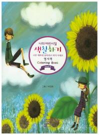 나의 어린시절 색칠하기(엽서책)Level. 2