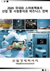 국내외 스마트팩토리 산업 및 시장분석과 비즈니스 전략(2020)