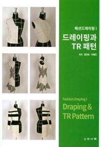 드레이핑과 TR 패턴