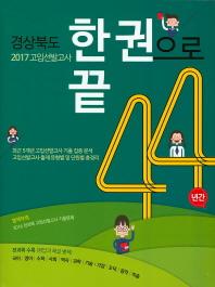 한권으로 끝 44년간 경상북도(2017 고입선발고사)