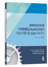 NCS 기반 교육과정을 적용한 기계제도(Auto CAD) 기초이론 및 실습 다지기