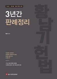 황남기 헌법 3년간 판례정리
