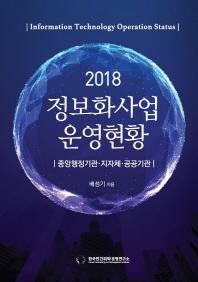 정보화사업 운영 현황(2018)