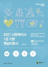 메인에듀 사회복지정책과제도 기본 핵심이론서(사회복지사 1급 3교시)(2021)