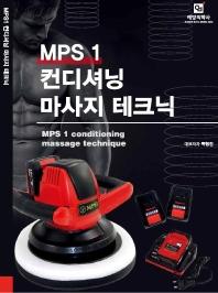MPS1 컨디셔닝 마사지 테크닉