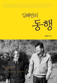 김해연의 동행