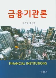 금융기관론