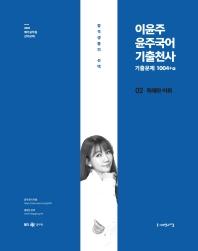 이윤주 윤주국어 기출천사. 2: 독해와 어휘(2020)
