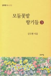 모둠꽃밭 향기들. 3