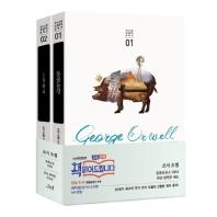 조지 오웰 동물농장 & 1984 원전 완역본 세트